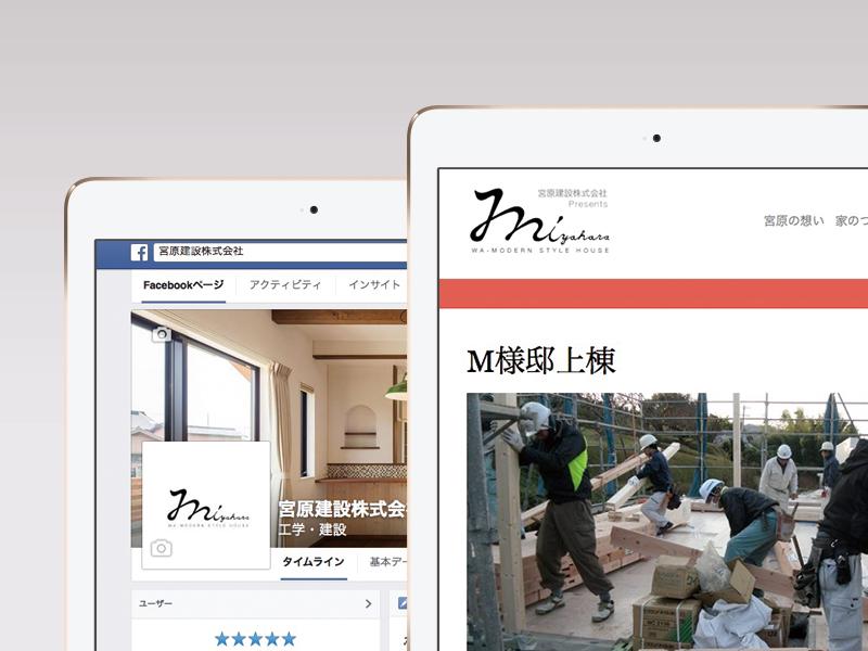 イベント集客 ブログ&Facebook