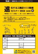 建設業・工務店ホームページ&Facebookセミナー広島
