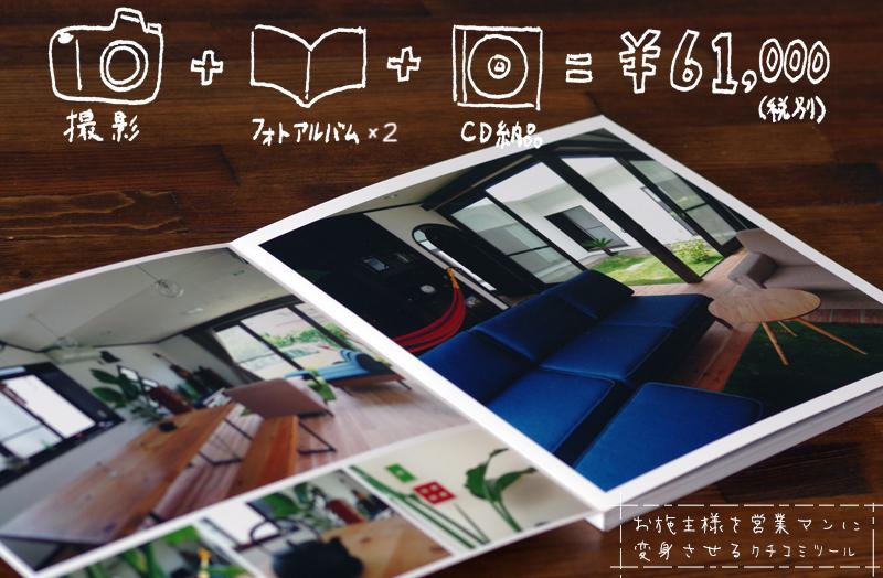 施工例撮影&フォトアルバム