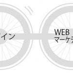 デザイン&WEBマーケティングの両輪