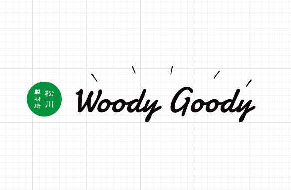 Woody Goody ロゴ制作