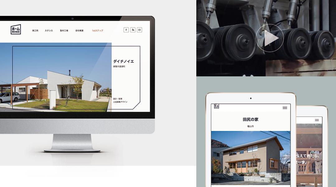 ホーム株式会社 | ホームページ制作事例