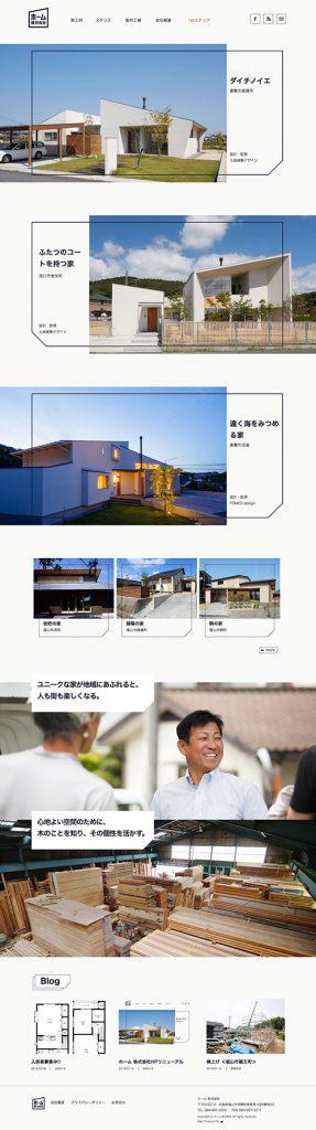 ホーム株式会社ホームページ制作事例