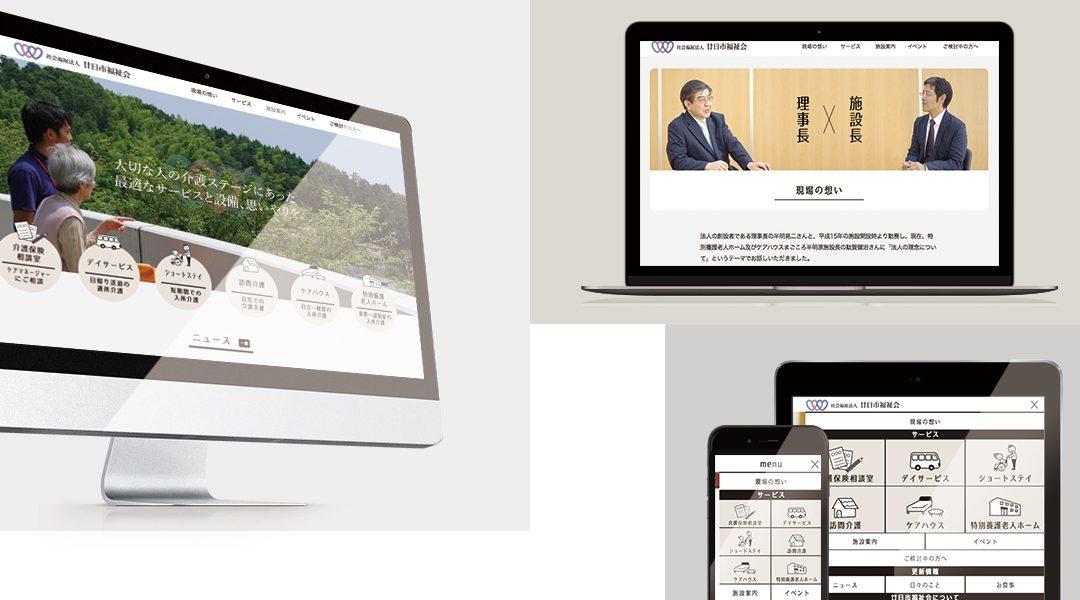 廿日市福祉会・まごころ半明原ホームページ