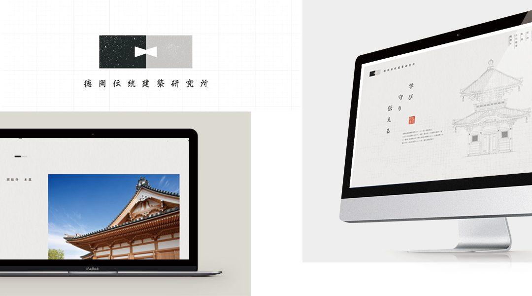 徳岡伝統建築研究所 ホームページ制作事例