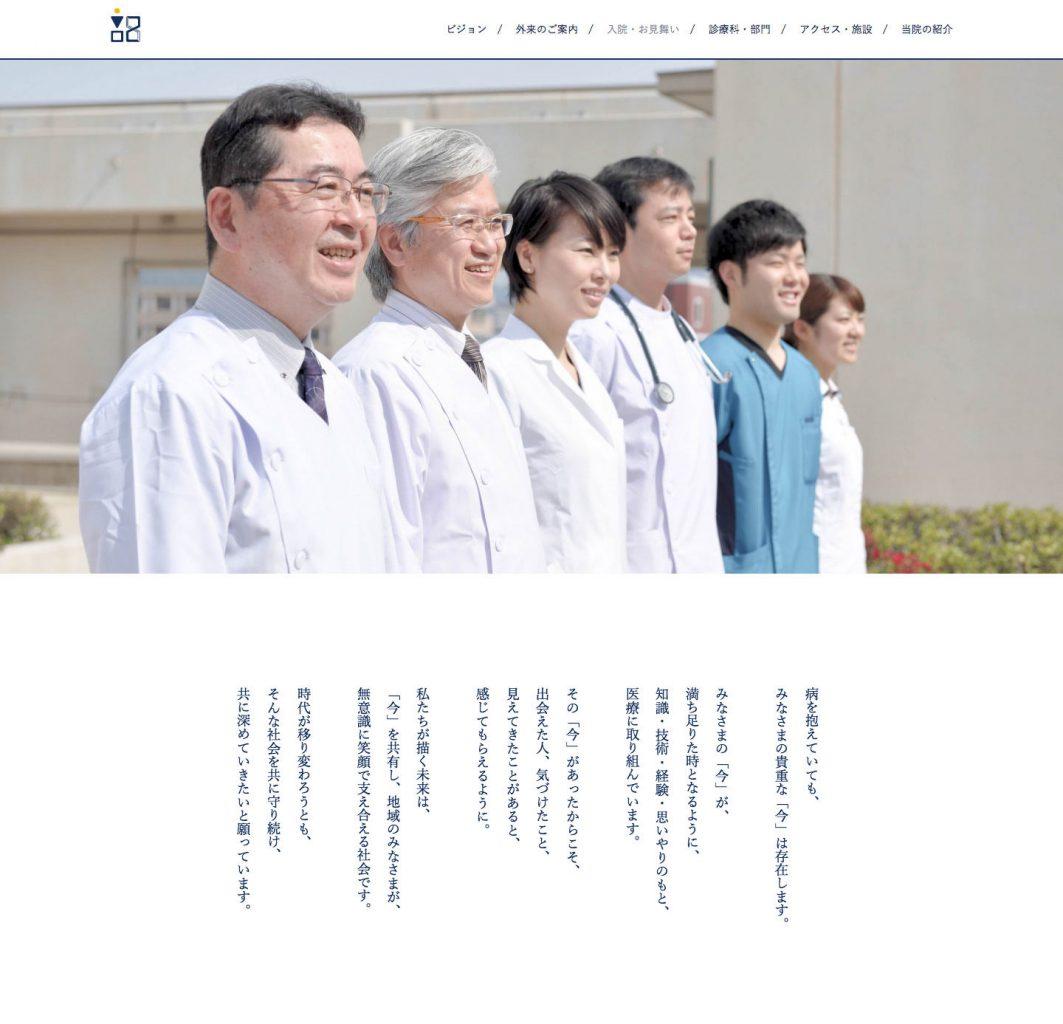 広島記念病院 ビジョン