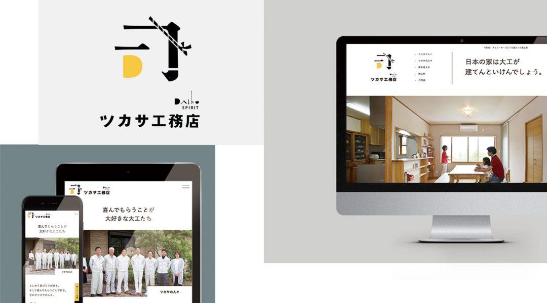 ツカサ工務店 WEBサイト制作事例