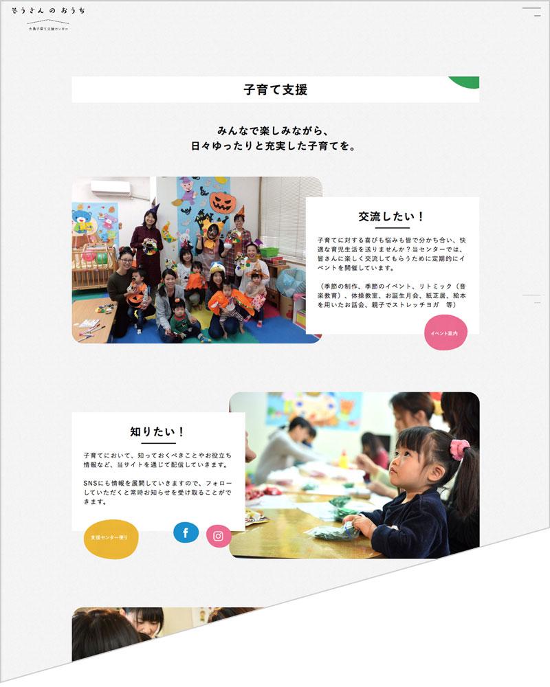 山口県の子育て支援センター