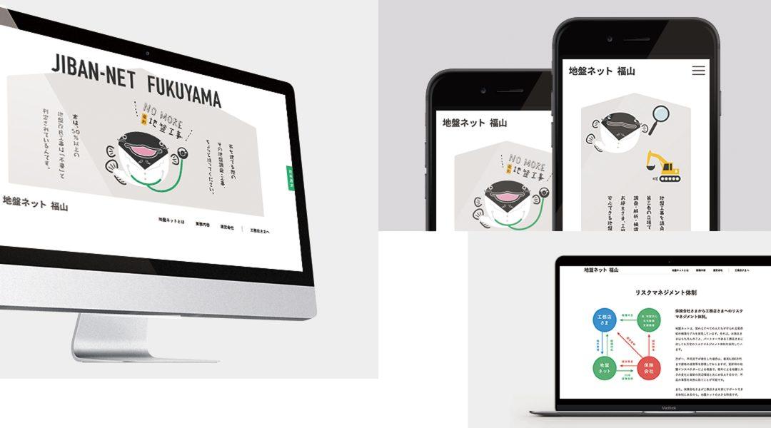地盤ネット福山 WEBサイト