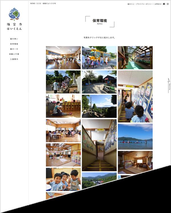 ギャラリーページ/源空寺保育園様制作事例
