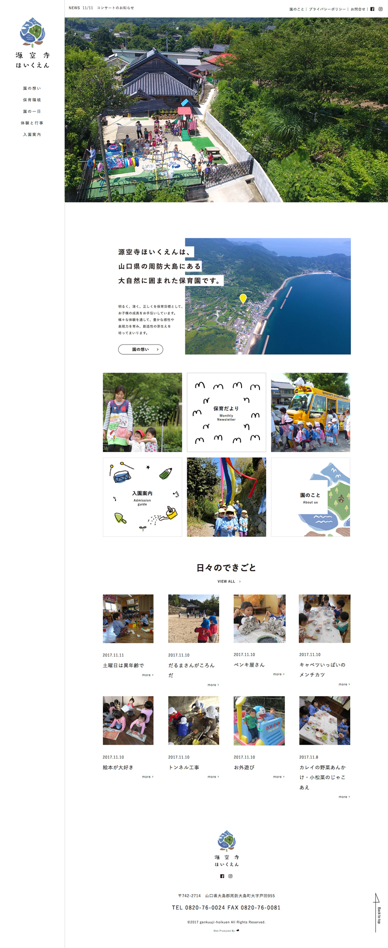 WEBサイトTOPデザイン/源空寺保育園様制作事例