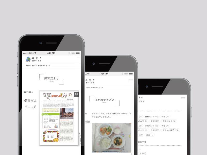 ブログ タグ活用/源空寺保育園様制作事例