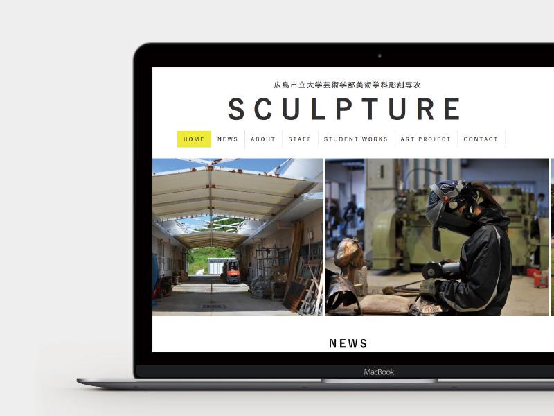 WEBサイトTOPデザイン/広島市立大学芸術学部美術学科彫刻専攻様