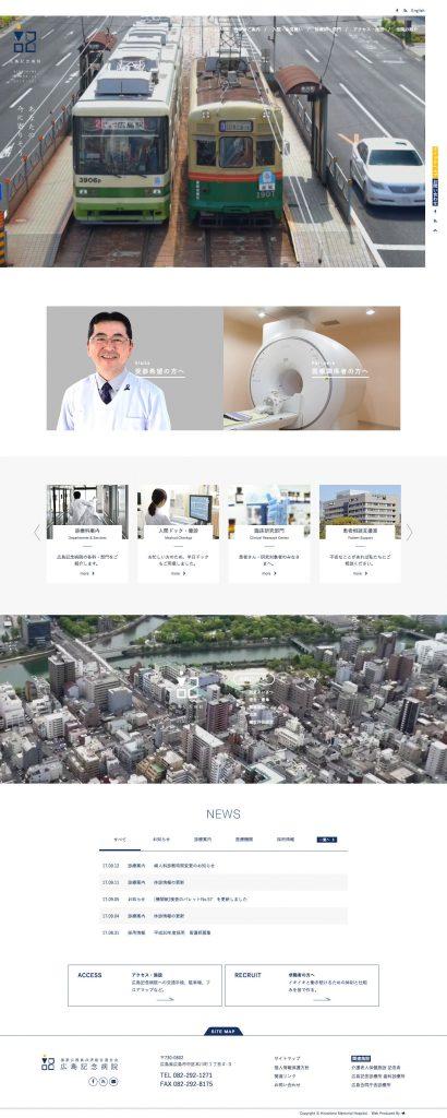 WEBサイトTOPデザイン/広島記念病院様制作事例