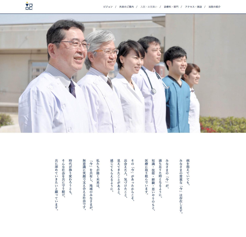 ビジョン/広島記念病院様制作事例