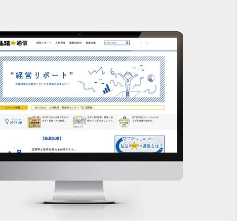 WEB展開で持続的アプロー