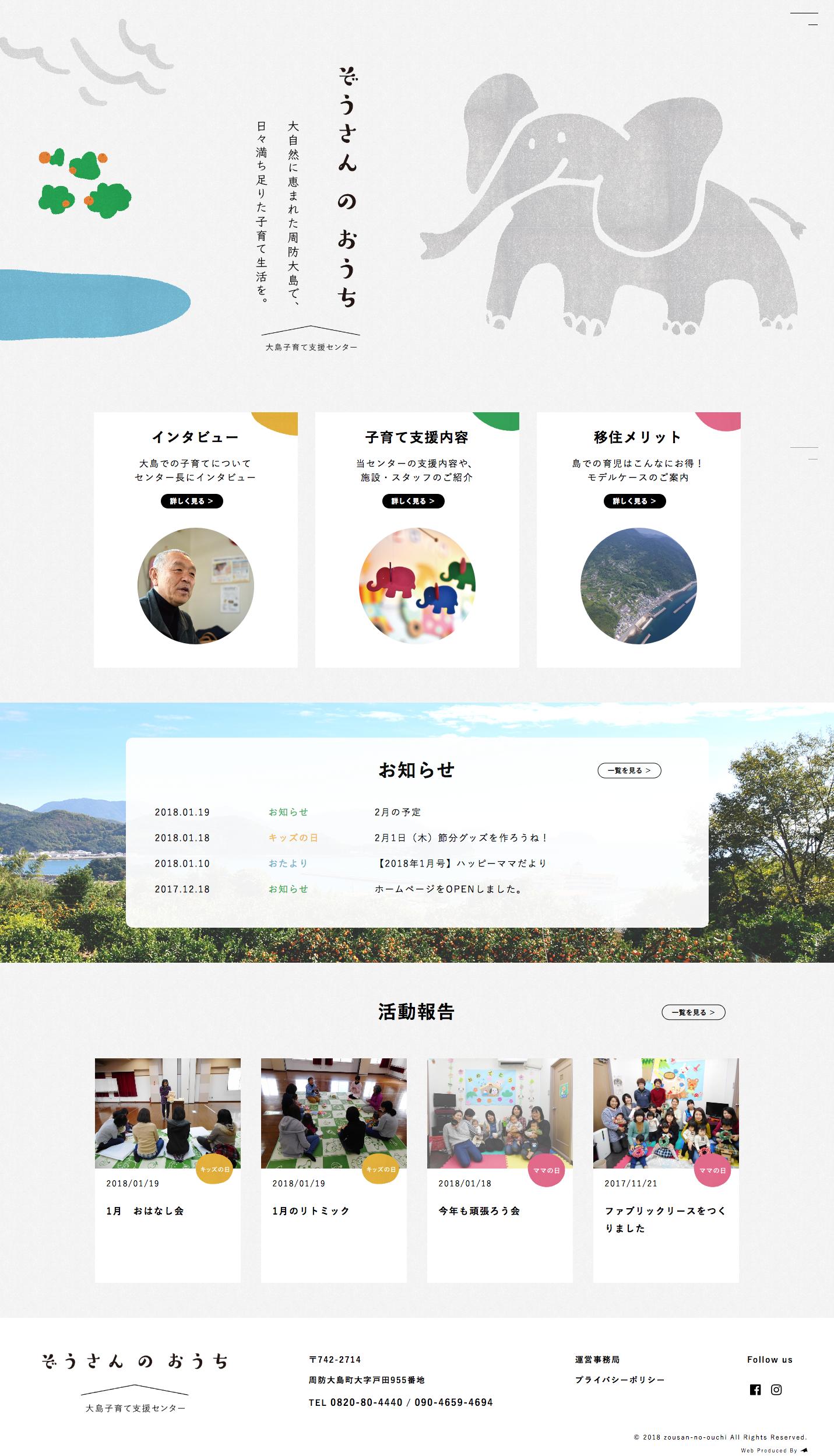 WEBサイトTOPデザイン/ぞうさんのおうち様制作事例