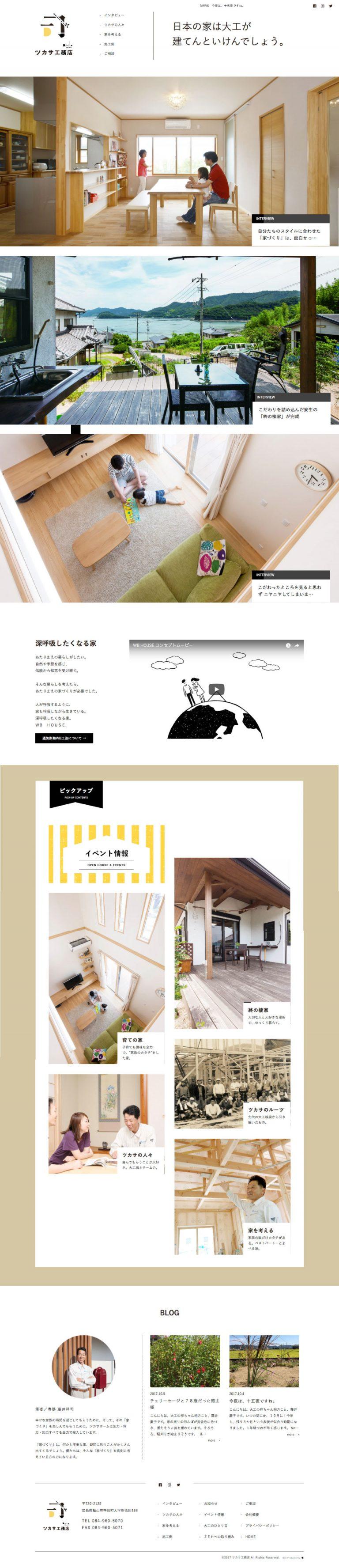WEBサイトTOPデザイン/ツカサ工務店様制作事例