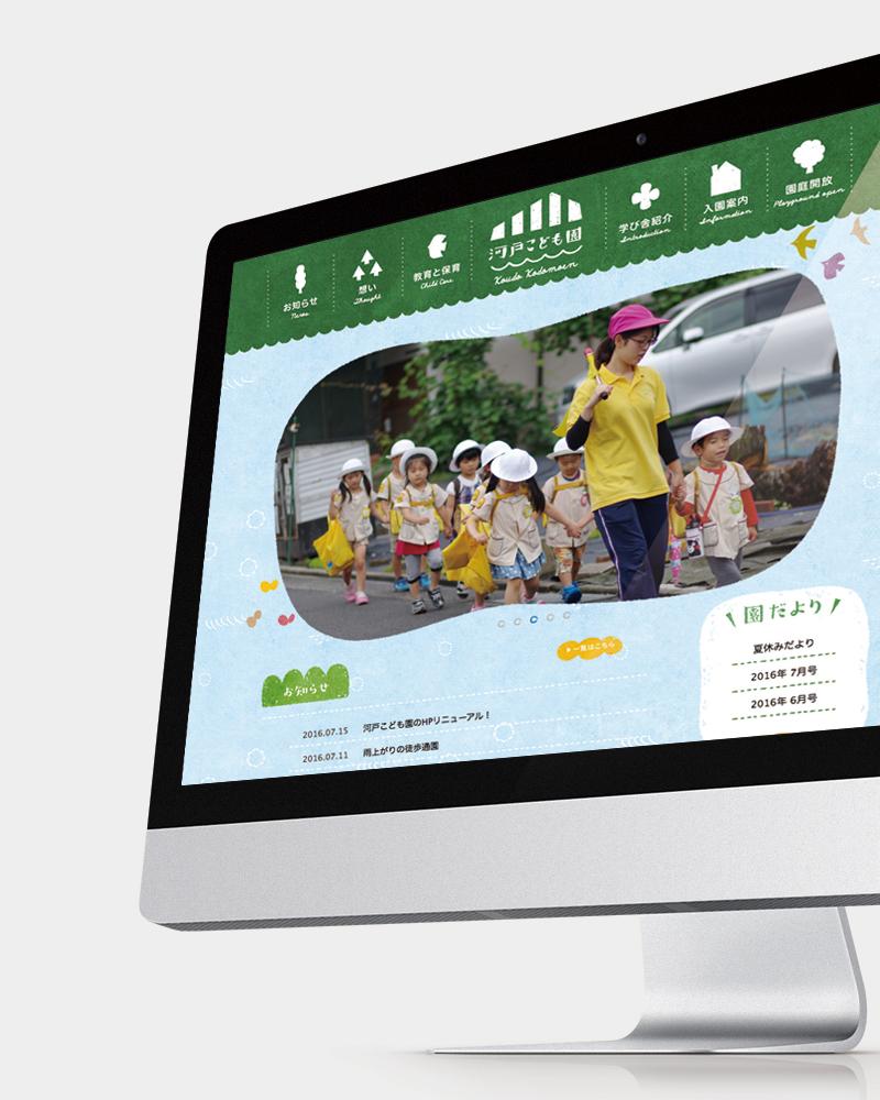 WEBサイトTOPデザイン/河戸こども園様制作事例