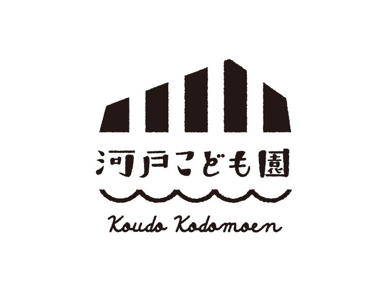 河戸こども園のロゴ