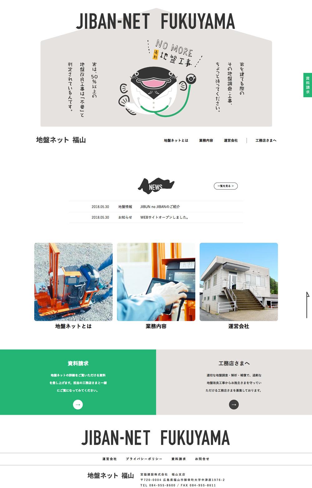 WEBサイトTOPデザイン/地盤ネット福山様制作事例