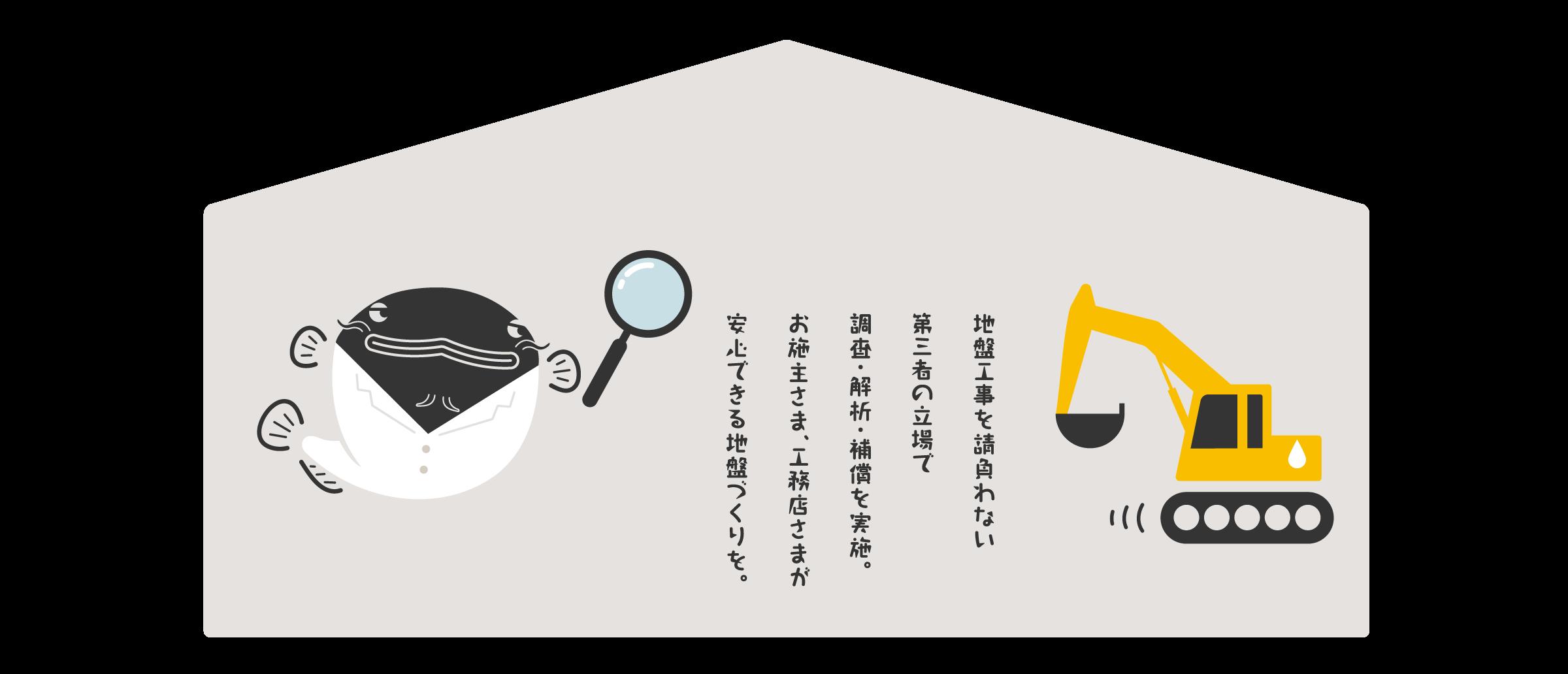 イラスト2/地盤ネット福山様制作事例