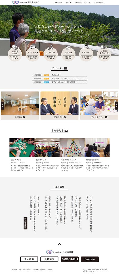 WEBサイトTOPデザイン/廿日市福祉会様制作事例