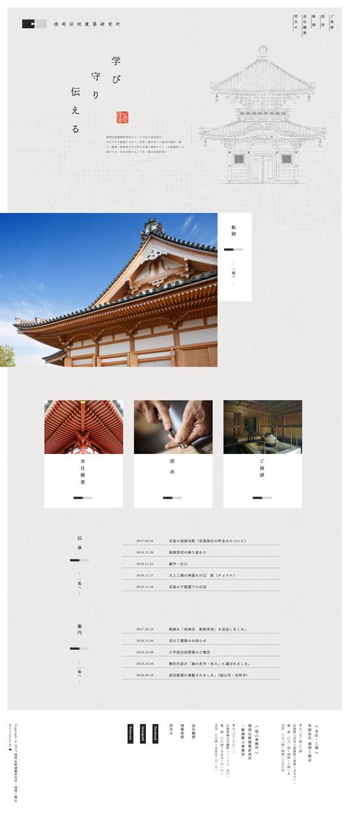 WEBサイトTOPデザイン/徳岡伝統建築研究所様制作事例
