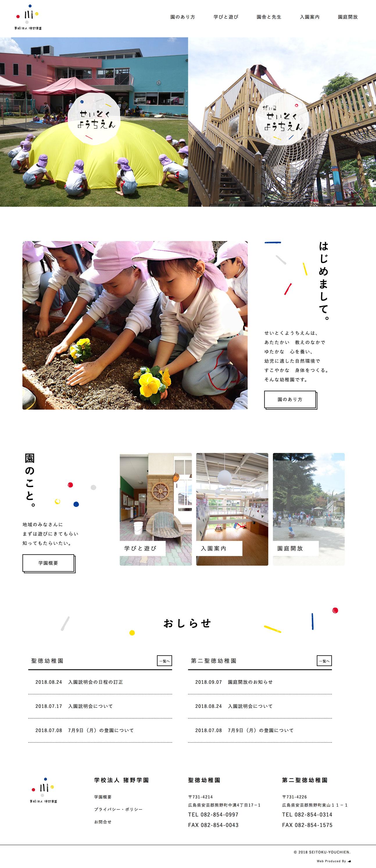 WEBサイトTOPデザイン/学校法人 猪野学園様制作事例