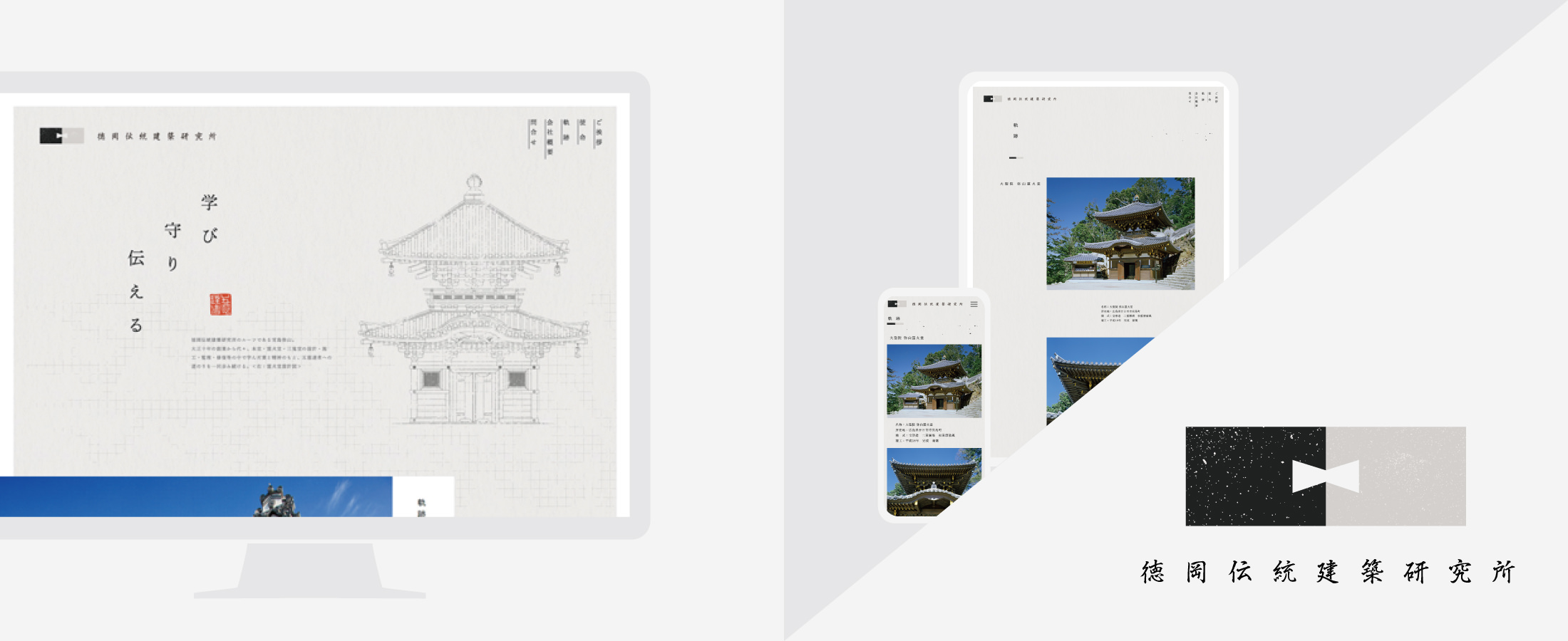 徳岡伝統建築研究所 様 | ホームページ制作事例
