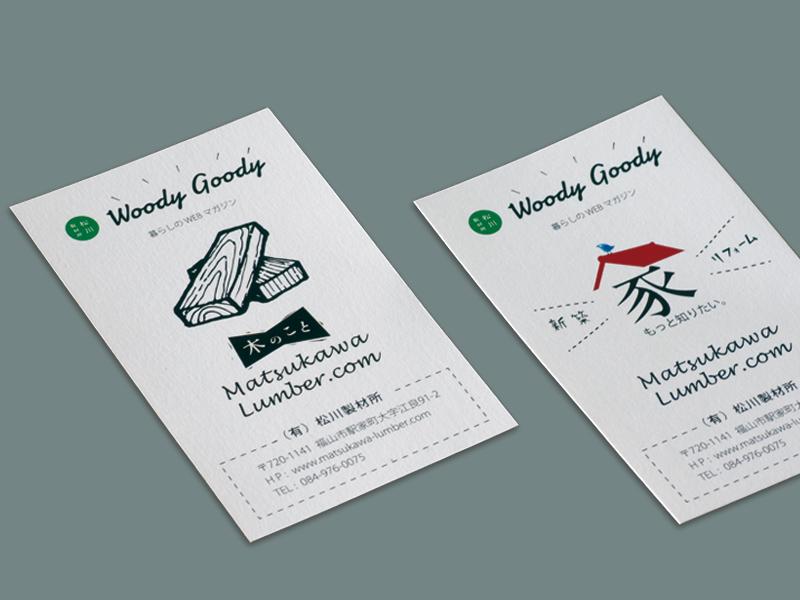Woody Goody ショップカードデザイン