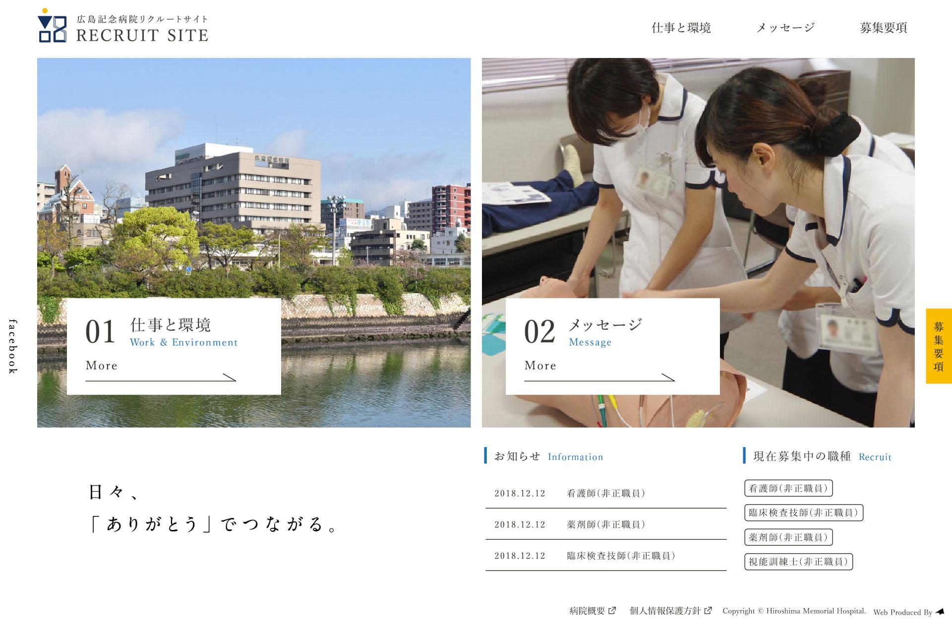 広島記念病院様リクルートサイトTOPページ