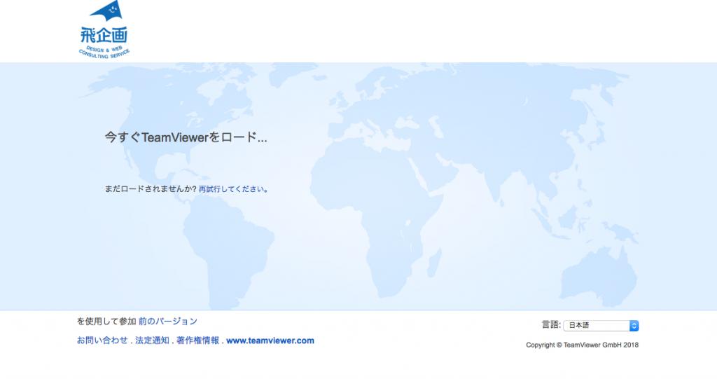 TeamViewerのダウンロード画面