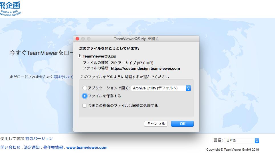 TeamViewerの保存確認画面