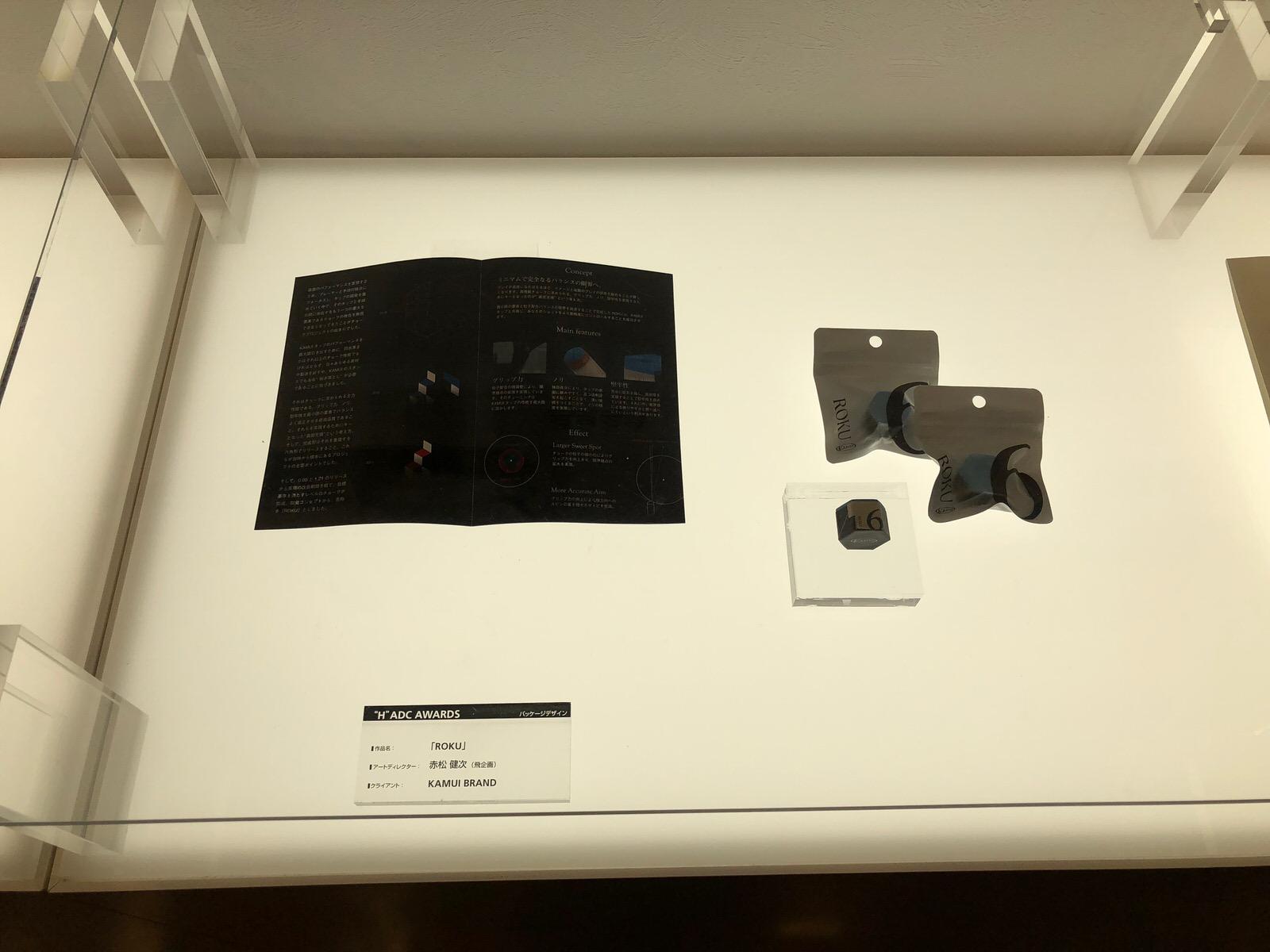 アートディレクター 赤松健次|産業会館本館「C-LOUNGE」展示作品