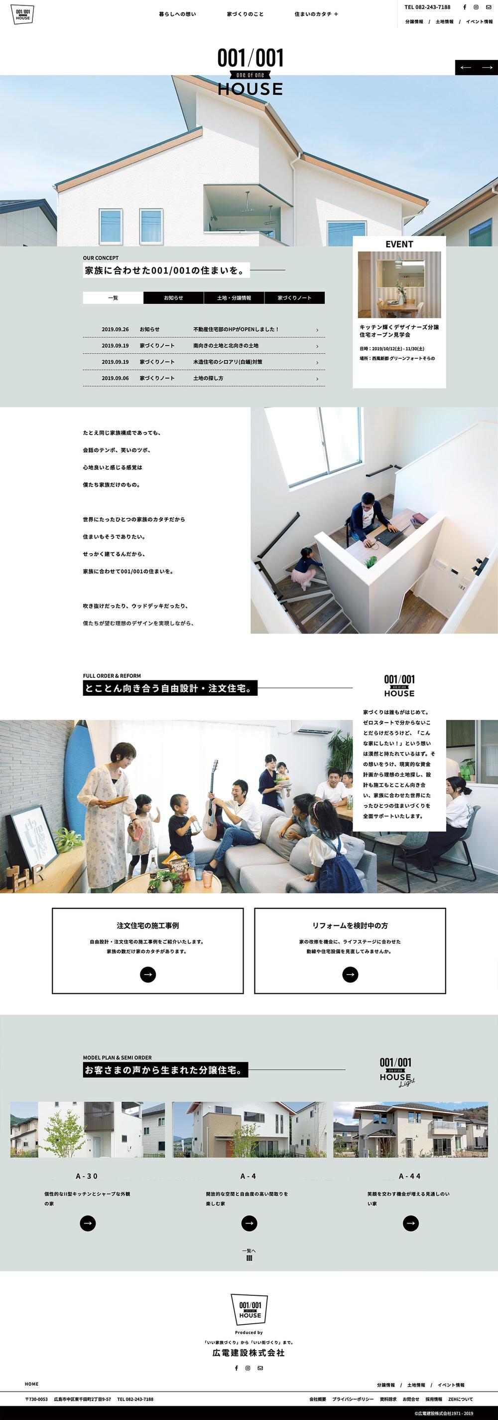 広電建設 不動産住宅部(001/001 HOUSE)WEBサイトTOPデザイン