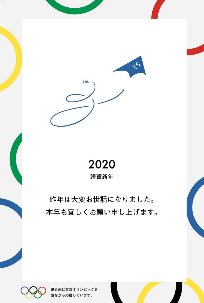 本年もよろしくお願い申し上げます。2020