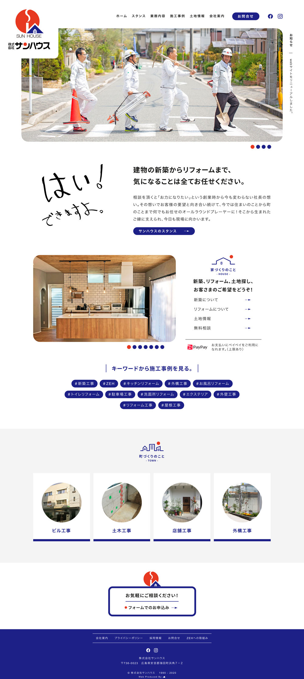WEBサイトTOPデザイン|サンハウス様制作事例