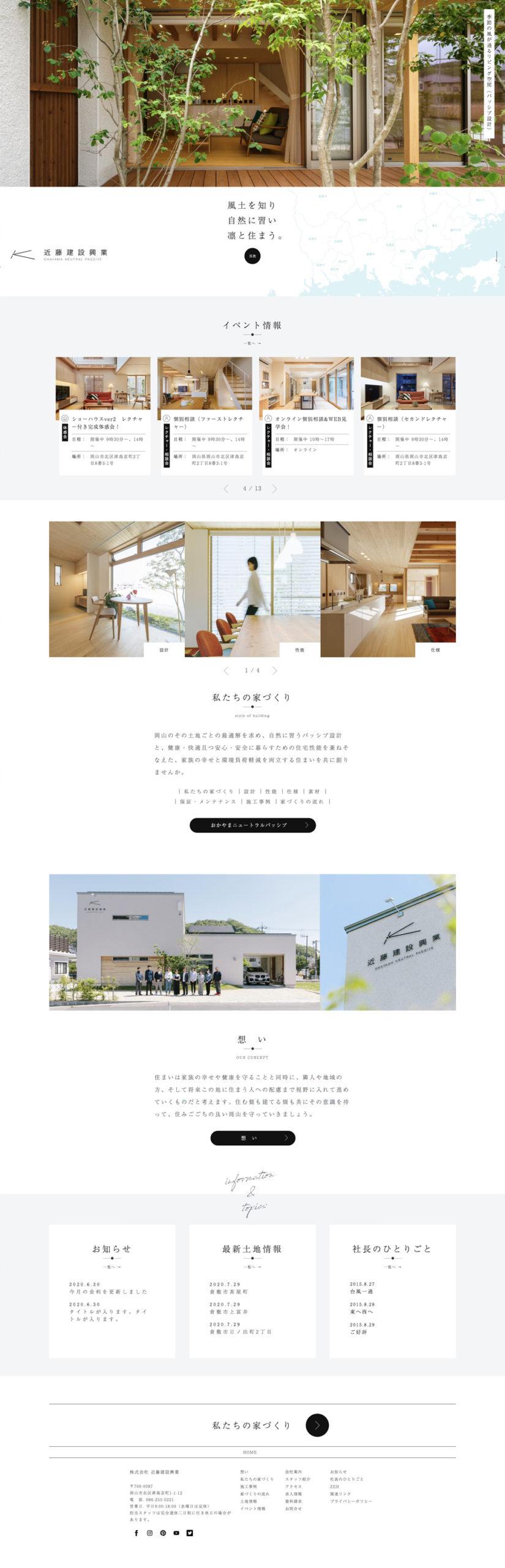 近藤建設興業WEBサイトTOPデザイン