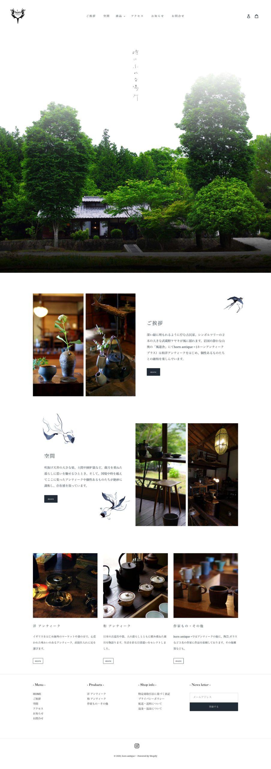 horn antique+ WEBサイトTOPデザイン