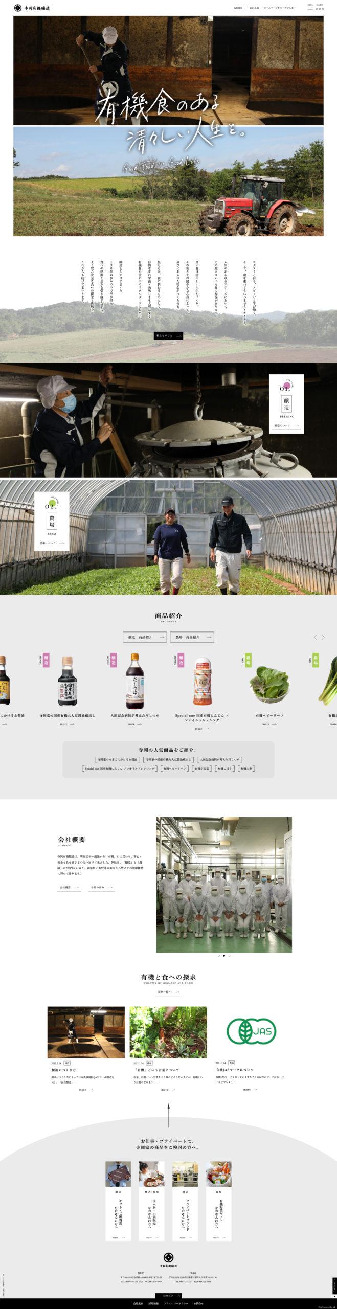 寺岡有機醸造株式会社WEBサイトTOPデザイン