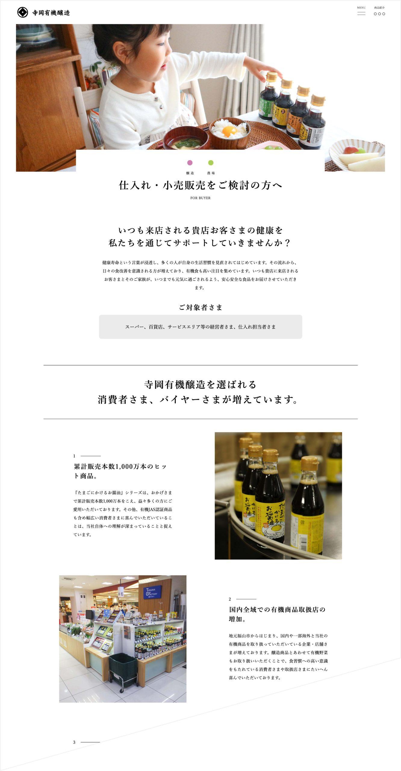 【醸造・農場】仕入れ・小売販売をご検討の方