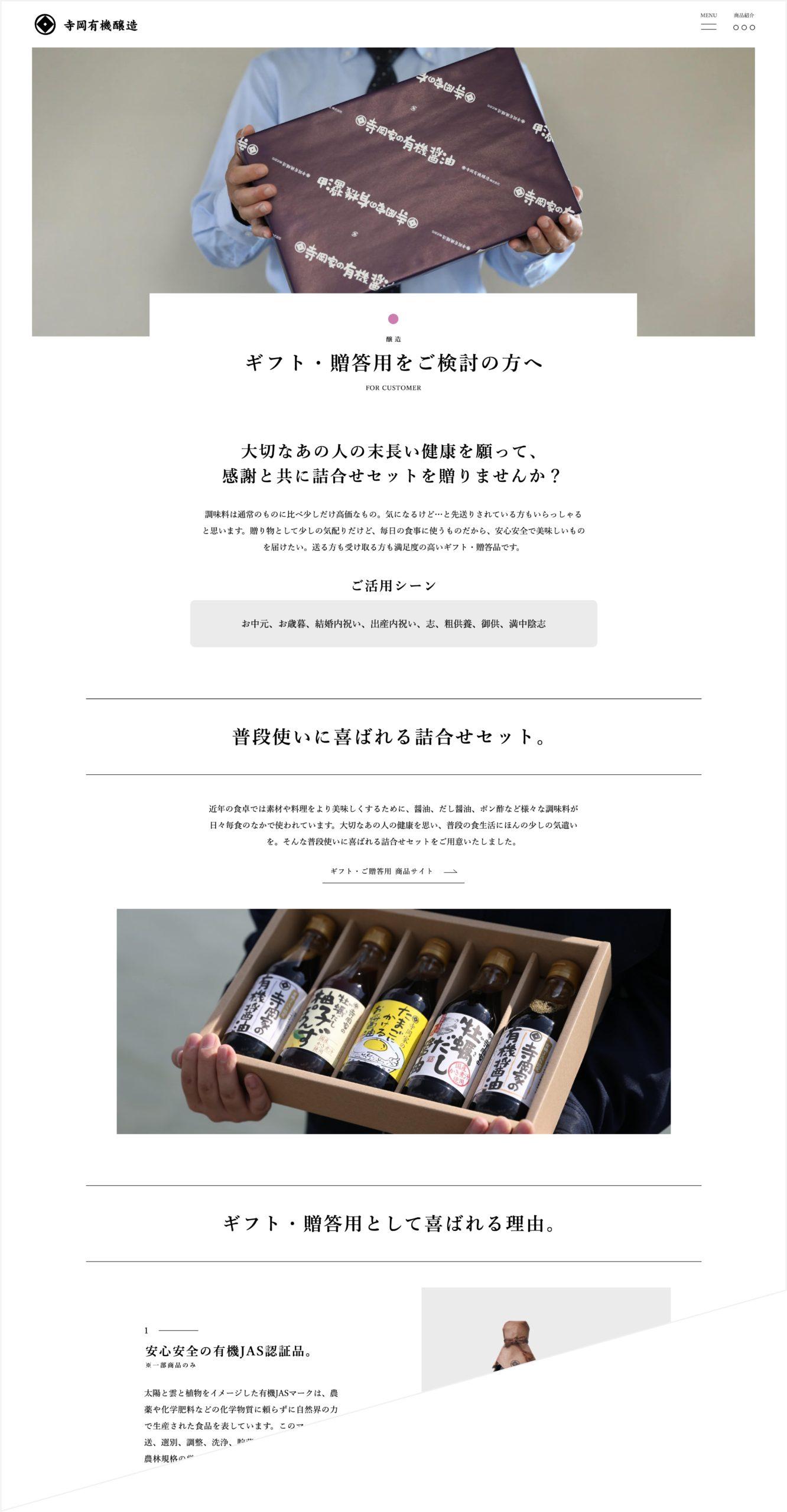 【醸造】ギフト・ご贈答用をご検討の方