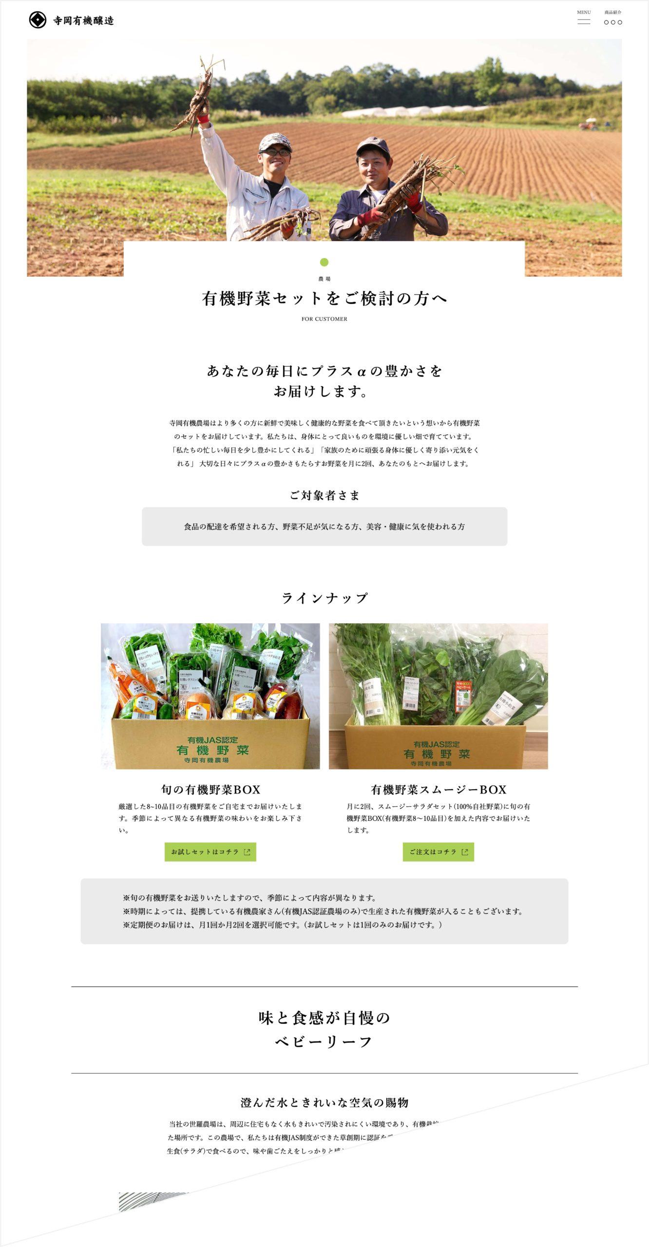 【農場】有機野菜セットをご検討の方