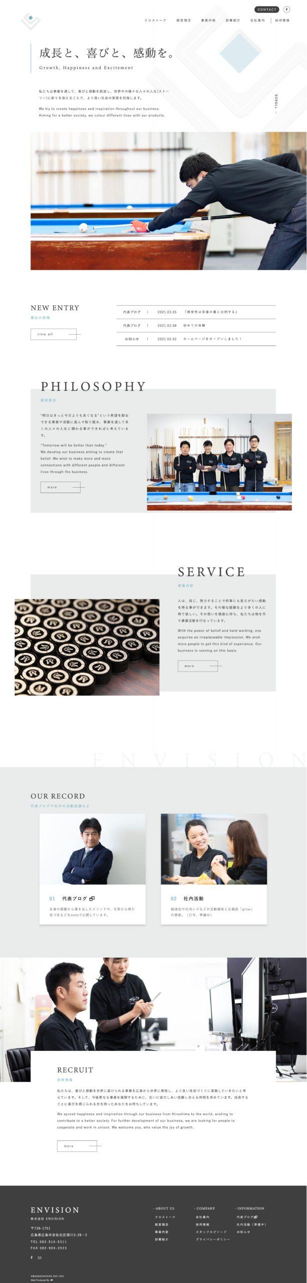 株式会社ENVISIONWEBサイトTOPデザイン