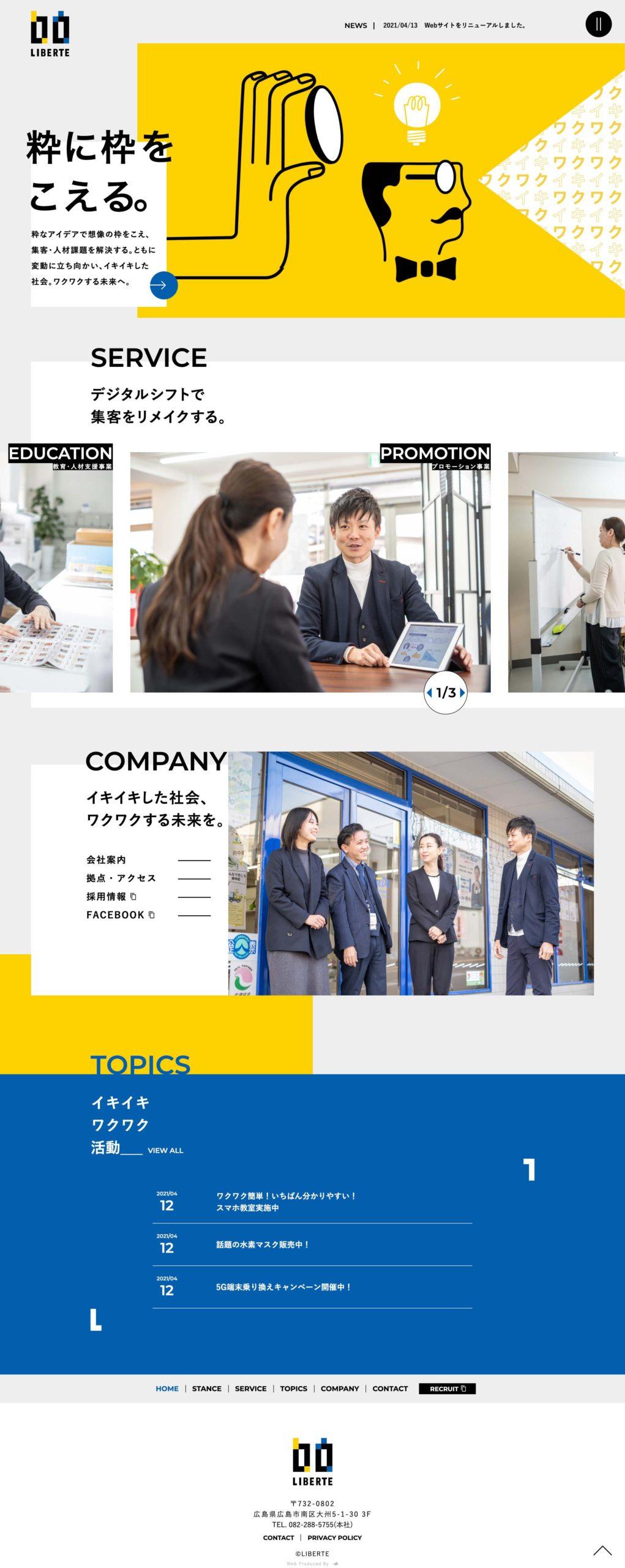 株式会社リベルテ ホームページデザイン
